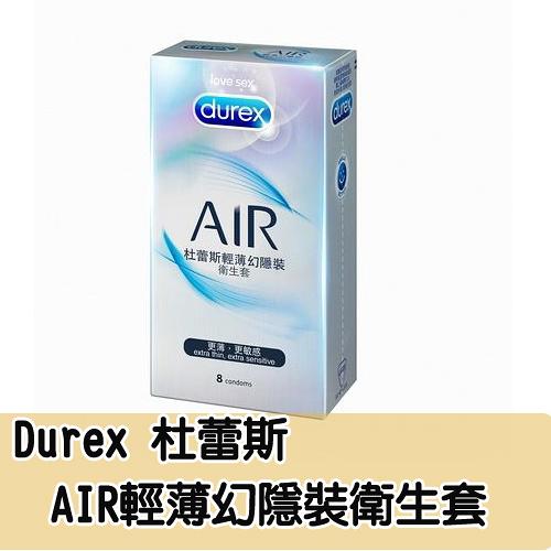 Durex 杜蕾斯 AIR 輕薄幻隱裝衛生套 8入 Durex Condom 保險套