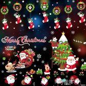 聖誕貼紙圣誕節裝飾品禮物小禮品貼紙窗貼櫥窗墻貼圣誕樹靜電貼圣誕玻璃貼 貝兒鞋櫃