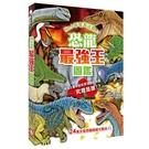 幼福童書1328-1 恐龍最強王圖鑑
