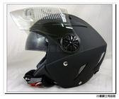 【GP5 232 素色 消光黑 安全帽 雙層鏡片 】免運費、可自取