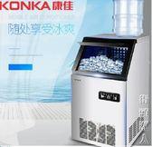 制冰機商用大型全自動奶茶店方冰大容量小型冰塊制作機兩用 220vNMS街頭潮人