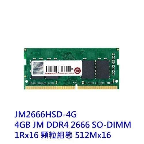 創見 筆電記憶體 【JM2666HSD-4G】 DDR4-2666 4GB JetRam 新風尚潮流