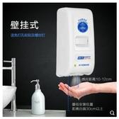 感應式手消毒器免洗殺菌凈手器幼兒園噴霧噴淋手消毒機