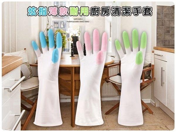 【炫指清潔手套】耐用廚房洗碗 洗衣服 洗水果 家事 乳膠手套 橡膠質手套(一雙)