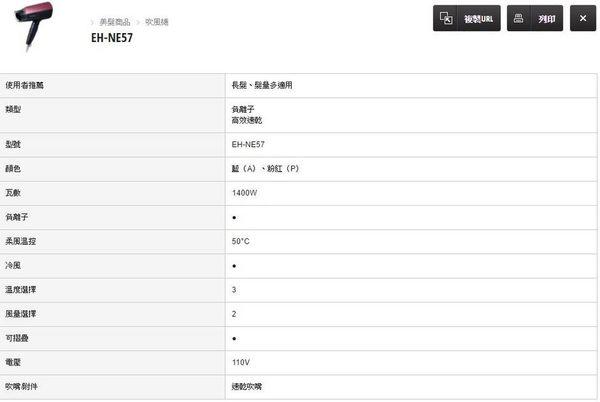 Panasonic 國際牌負離子吹風機 EH-NE57