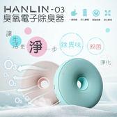 極輕巧 臭氧殺菌機 HANLIN-O3 臭氧殺菌防霉電子除臭器 除臭 除異味 防霉 除甲醛 消毒 家用 隨身
