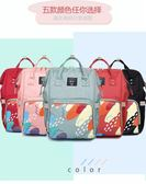 媽咪包多功能大容量母嬰包外出戶外旅行雙肩包時尚背包嬰兒奶瓶包