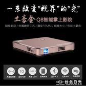 1080P智慧3D迷你辦公無線手機投影機  台北日光