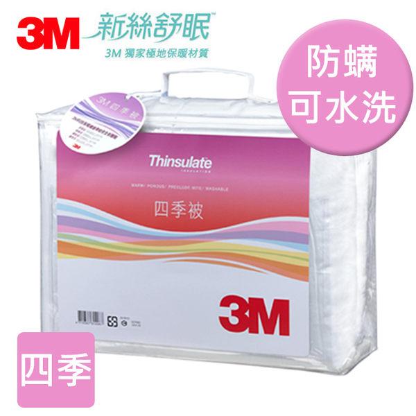 3M Thinsulate新絲舒眠 保暖/抑制塵?/可水洗 四季被(Z250) (被子/涼被/防?)