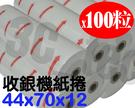 收銀機紙捲 [x100粒] 44*70*12 44x70x12 44mmx70M 台灣製造 (收據機紙捲 結帳紙捲 空白紙捲)