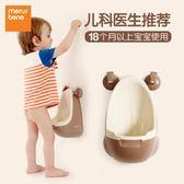 兒童小便器掛牆式男孩男童尿斗寶寶小便池尿壺加大站立式馬桶尿盆-Ifashion YTL
