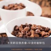 未來新品發表會-中淺焙/中烘焙嘗鮮包(60g)