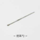 挖耳勺 1入【櫻桃飾品】【29296】