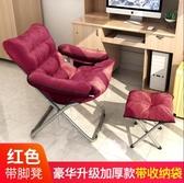 沙發懶人椅單人小沙發宿舍寢室家用電腦椅子女生可愛臥室休閒陽台躺椅【全館免運八折】