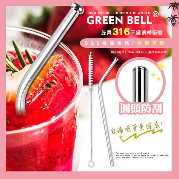 【GREEN BELL綠貝】316不鏽鋼防刮舌-彎吸管 (附吸管刷)