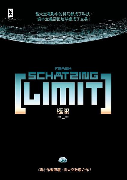 (二手書)極限 LIMIT(上)(《群》作者薛慶太空跨界小說)