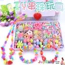 兒童益智DIY串珠玩具 手工編織女孩穿珠玩具-JoyBaby