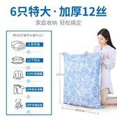真空壓縮袋收納袋被子特大號6個裝棉被衣物抽氣袋   LannaS