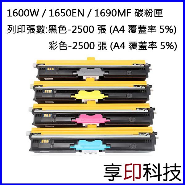 【享印科技】Konica Minolta magicolor 1600W / 1650EN / 1690MF 副廠碳粉匣 (單支)