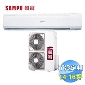 聲寶 SAMPO 單冷定頻一對一分離式冷氣 AU-PC93 / AM-PC93