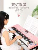 電子琴 粉色電子琴成人兒童幼兒初學者入門61鋼琴鍵成年專業琴88T 1色