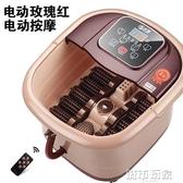 泡腳桶 東智全自動加熱足浴盆 電動洗腳盆家用自助按摩深桶泡腳器足療機  MKS雙11