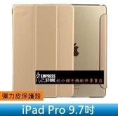 【妃航】超薄 iPad Pro 9.7吋 彈力皮 喚醒/休眠 三折/支架 平板 皮套/保護殼/保護套