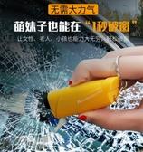 安全錘 汽車安全錘子玻璃破碎擊碎車用逃生救生神器多功能車載一秒破窗器  艾維朵