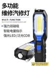 工作燈 LED工作燈汽修維修燈超亮強光工業用帶強磁鐵可充電燈手電筒便攜 向日葵