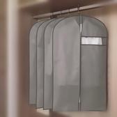 防尘衣套 5件組 衣物防塵袋衣罩衣服套防塵罩大衣防塵罩西服袋無紡布掛衣袋