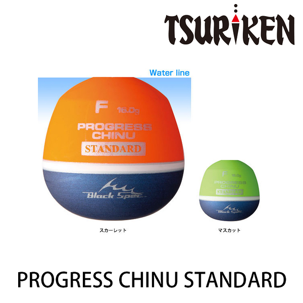 漁拓釣具 TSURIKEN釣研 PROGRESS CHINU STANDARD [阿波]