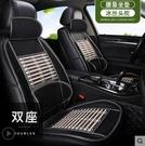 【豪華款】汽車坐墊夏季涼墊單片單個四季通...