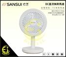 山水SANSUI 充電式LED驅蚊DC扇 充電電風扇 贈線 吊扇掛扇 迷你電扇 桌扇 移動電風扇 露營 SHF-M72