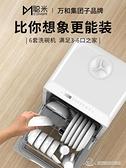 洗碗機 免安裝全自動果蔬清洗臺式小型智能殺菌烘干刷碗機【快速出貨】