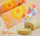 【喜憨兒-甜蜜小屋-彌月禮盒】★咖啡核桃蛋糕10入(組)