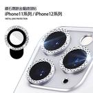 鑽石鷹眼金屬鏡頭貼 蘋果 iphone11系列 / iPhone12系列 通用鏡頭保護貼鏡頭膜 高清防刮花鏡頭貼 一入