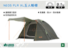   MyRack   日本LOGOS No.71805018 NEOS PLR XL五人帳篷 前庭帳蓬 蒙古包 登山露營