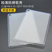 King*Shop~三星T510平板保護套2019 Tab A 10.1寸TPU軟殼 SM-T515防摔硅膠套