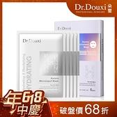 【Dr.Douxi 朵璽旗艦店】 極光微導保水面膜 5片入(盒)