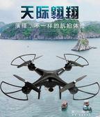 遙控玩具-無人機高清專業小型小學生兒童男孩玩具航拍四軸飛行器遙控飛機 東川崎町