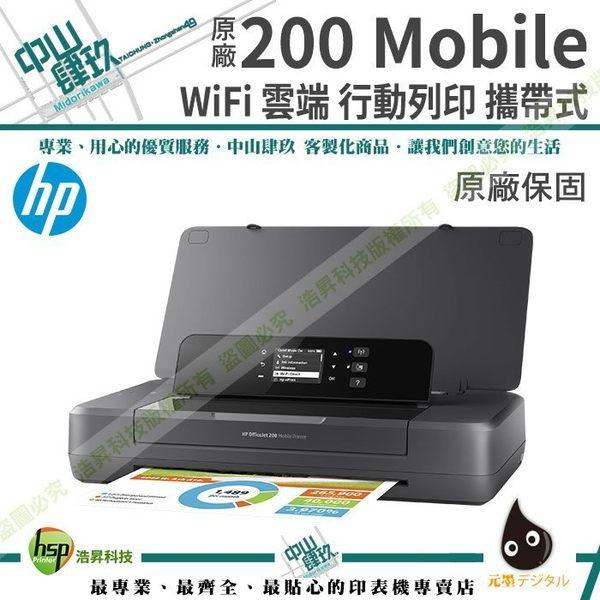 HP Officejet 200 Mobile Printer行動印表機