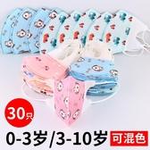 嬰兒口罩寶寶1-3歲嬰幼兒透氣抗菌4-8歲春夏季小孩男女兒童一次性
