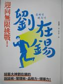 【書寶二手書T4/勵志_OIH】迎向無限挑戰!劉在錫-綜藝大神劉在錫的說話術_朴智鍾