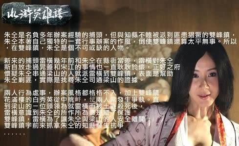 水滸英雄譜 雷橫與朱? DVD 朱全焦恩俊雷橫吳樾白秀英蕭薔  (購潮8)