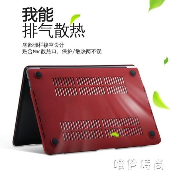 電腦殼mac蘋果筆記本air13.3寸保護殼Macbook12電腦殼Pro13保護殼15套11.6保護套防水防摔時尚新品