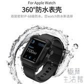 適用蘋果手錶潛水錶帶watch 2/3/4防水殼替換腕帶【極簡生活】