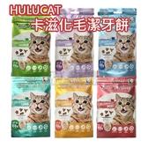 [寵樂子]Hulucat卡滋化毛潔牙餅-五種口味 貓咪潔牙餅