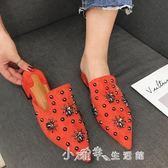 早春鉚釘包頭半拖鞋女夏外穿韓版百搭尖頭涼拖低跟穆勒鞋 小確幸生活館