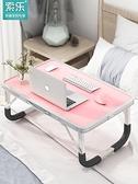 索樂筆記本電腦做桌床上用書桌摺疊桌懶人桌小桌子學生宿舍學習桌QM 向日葵