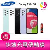 分期0利率 三星 SAMSUNG Galaxy A52s 5G (8G/256G) 6.6吋 四主鏡頭智慧手機 贈『快速充電傳輸線*1』